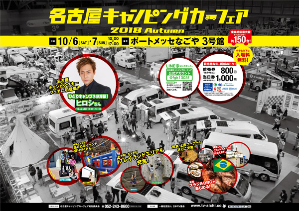 Nagoya Camping Car Fair 2018 Autumn