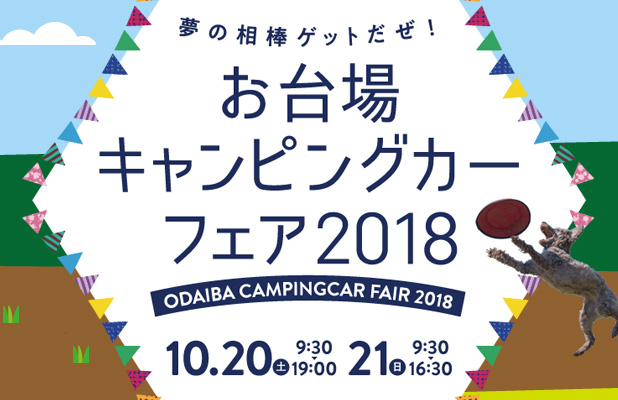 Odaiba Camping Car Fair 2018